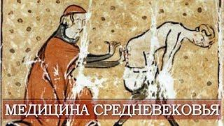 Медицина Средневековья | Как лечились люди в средние века?