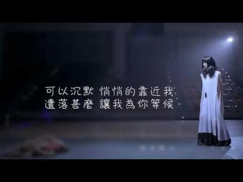《李千娜-甜美的繩索》完整歌詞