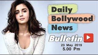 Bollywood News   Bollywood News Latest   Bollywood News in Hindi   Alia Bhatt   23 May 2019   5 PM