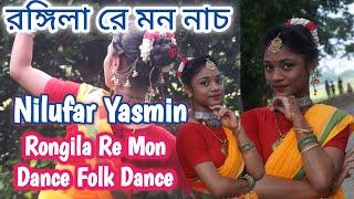 রঙ্গিলা রে মন নাচ        Rongila Re Mon Dance   by Nilufar Yasmin Folk Dance
