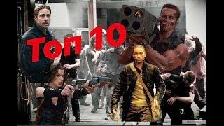 ТОП 10 фильмов про зомби. TOP 10 Films about Zombie