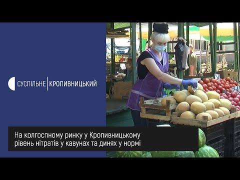 Суспільне Кропивницький: На одному з кропивницьких ринків не виявили перевищення рівня нітратів у кавунах та динях