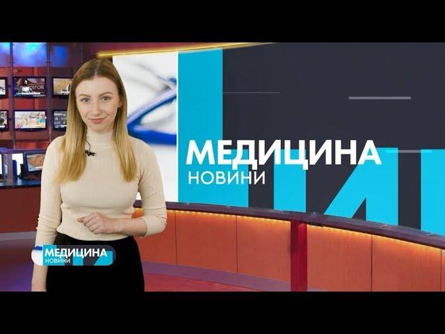 #МЕДИЦИНА_Т1новини | 15.04.2020