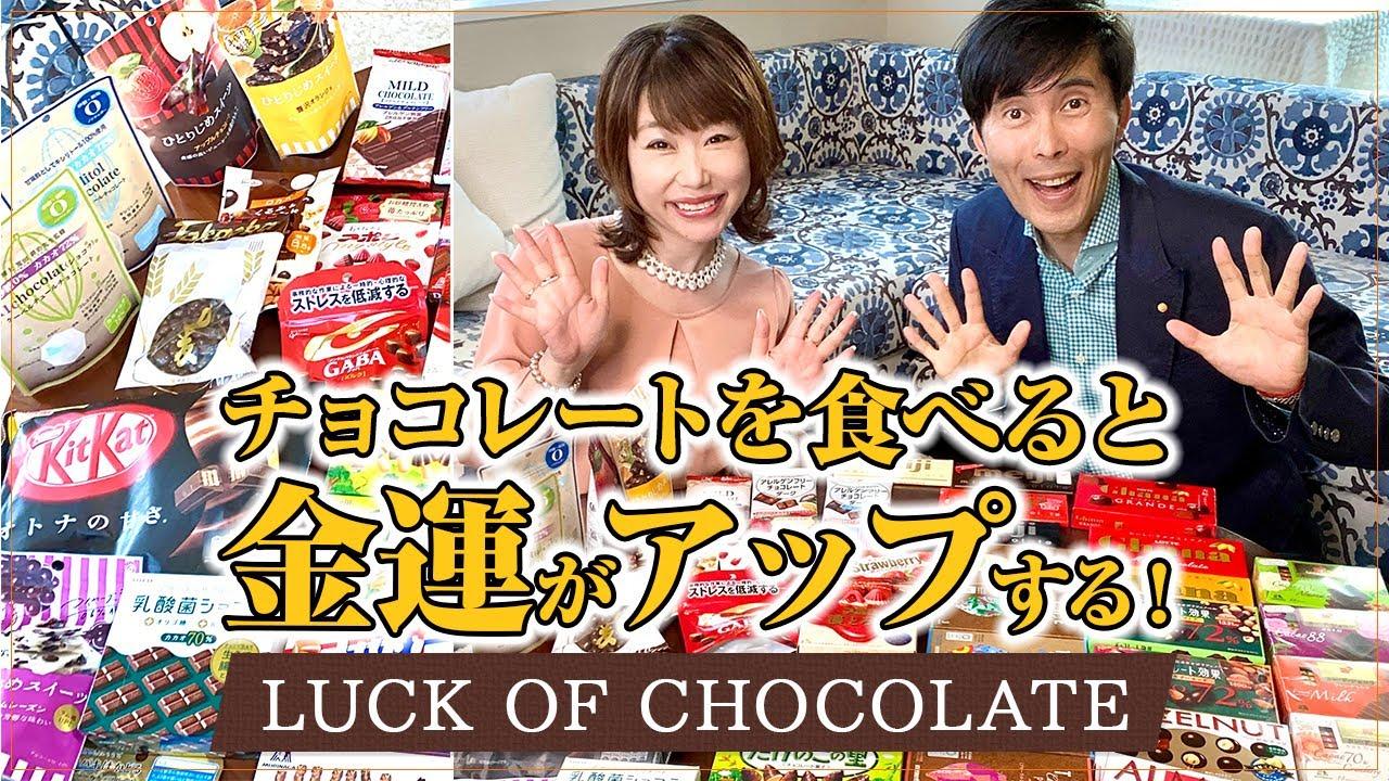 チョコレートを食べると金運がアップする!
