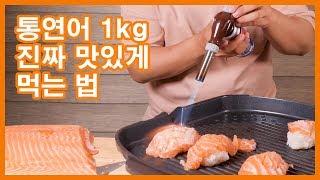 통연어 1kg 진짜 맛있게 요리해먹는 리얼사운드 먹방 …