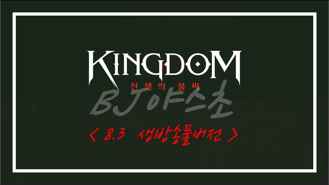 킹덤 : 전쟁의 불씨  오랜만입니다!! 갓게임 킹덤의아들 야스초장군 킹덤/킹덤전쟁의불씨/아슈르스서버/성태/똘끼/사또/랑쯔/가미/R2M/DK