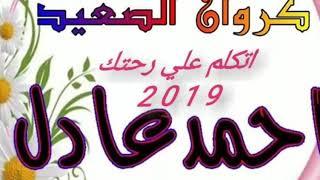 احمد عادل اغنيه جديده اتكلم علي رحتك 2019 جااامده من كروان الصعيد 01003623593