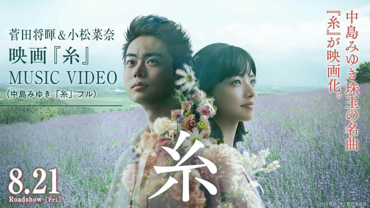 Download 菅田将暉&小松菜奈   映画『糸』MUSIC VIDEO( 中島みゆき「糸」フル  )【8月21日(金)公開】