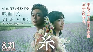 菅田将暉&小松菜奈   映画『糸』MUSIC VIDEO( 中島みゆき「糸」フル  )【8月21日(金)公開】
