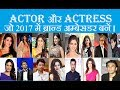 Hero & Heroine जो 2017 मे Brand Ambassador बने।  Actor & Actresses become brand ambassador in 2017