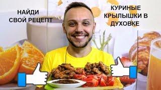 Куриные крылышки в духовке круче чем KFC ДВА рецепта вкусно и просто