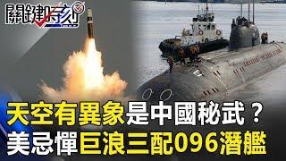 天空突有異象是「中國秘武」!? 巨浪三搭配096潛艦是老美最忌憚組合? 關鍵時刻20190605-3 馬西屏