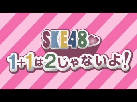 【2010年12月18日】SKE48 1+1は2じゃないよ!