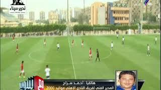 الكابتن أحمد سراج : لاعبي الاهلي رجالة متربية علي روح القلعة الحمراء