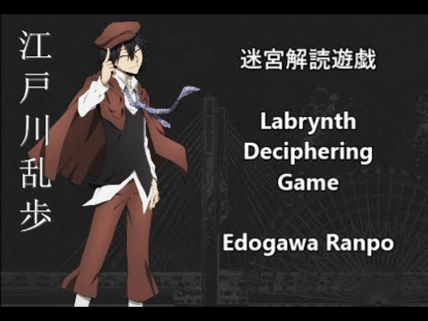 Edogawa Ranpo Character Song - Meikyū kaidoku yūgi - Japanese, Romaji, and English Lyrics