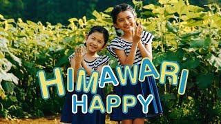 「HIMAWARI HAPPY」MV HIMAWARIちゃんねるオリジナルソング第3弾himawari-CH