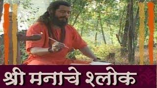 Samarth Ramdas Swami - Shree Manache Shlok - 03