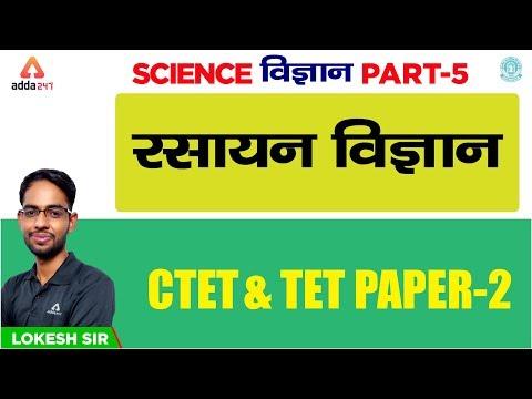 CTET 2019 | विज्ञान | रसायन विज्ञान | Basic & Question | Lokesh Sir | 6:30 P.M