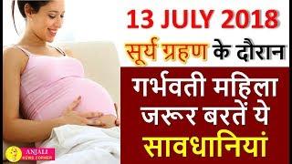 13 जुलाई सूर्य ग्रहण गर्भवती महिलाओं पर प्रभाव SURYA GRAHAN 2018 JULY date and time india hindi usa