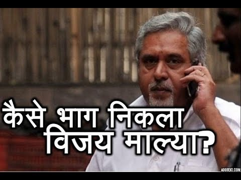 Ghanti Bajao FULL: With Whose Support Did Vijay Mallya Bail Out?|ABP News