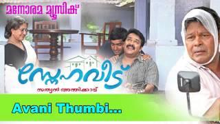 Aavani thumbi | Snehaveedu