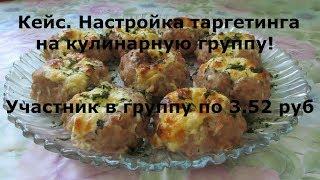 Налаштування таргетингу в ВК | Кейс по розкрутці кулінарної групи в Вконтакте