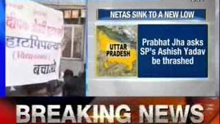 Uttar Pradesh- BJP and SP leaders hurl abuses at each other- News X
