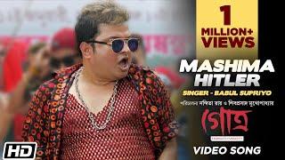 Mashima-Hitler-Babul-Supriyo-Anindya-GOTRO-Nigel-Biswanath-Bengali-Film-Song-2019