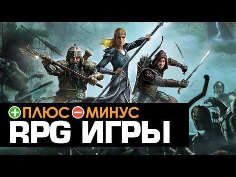 Плюсы и Минусы жанра RPG