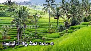 Maa ooru okkasaari poyi ravali......Lyrics .....Srinilayam movie ........Sama ravi reddy