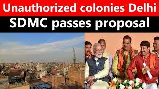 Unauthorized colonies Delhi   SDMC passes new Proposal   Delhi Development #sdmc #delhigovt #bjp