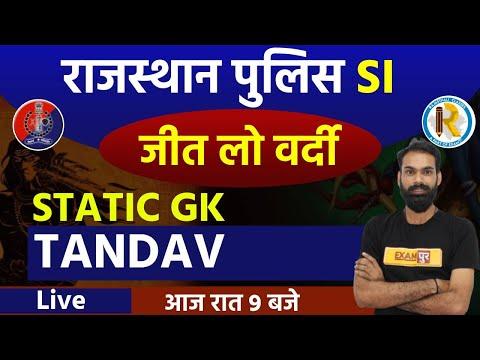 Rajasthan Police S.I Bharti 2021 || STATIC GK Ka Tandav || By Sachin Sir || Class - 01