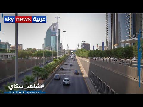 مظاهر عودة الحياة الطبيعية في السعودية ضمن شروط  - نشر قبل 8 ساعة