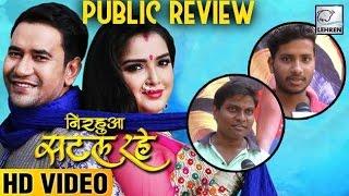 निरहुआ सटल रहे | Public Review | Dinesh Lal Yadav Nirahua | Amrapali Dubey | Lehren Bhojpuri