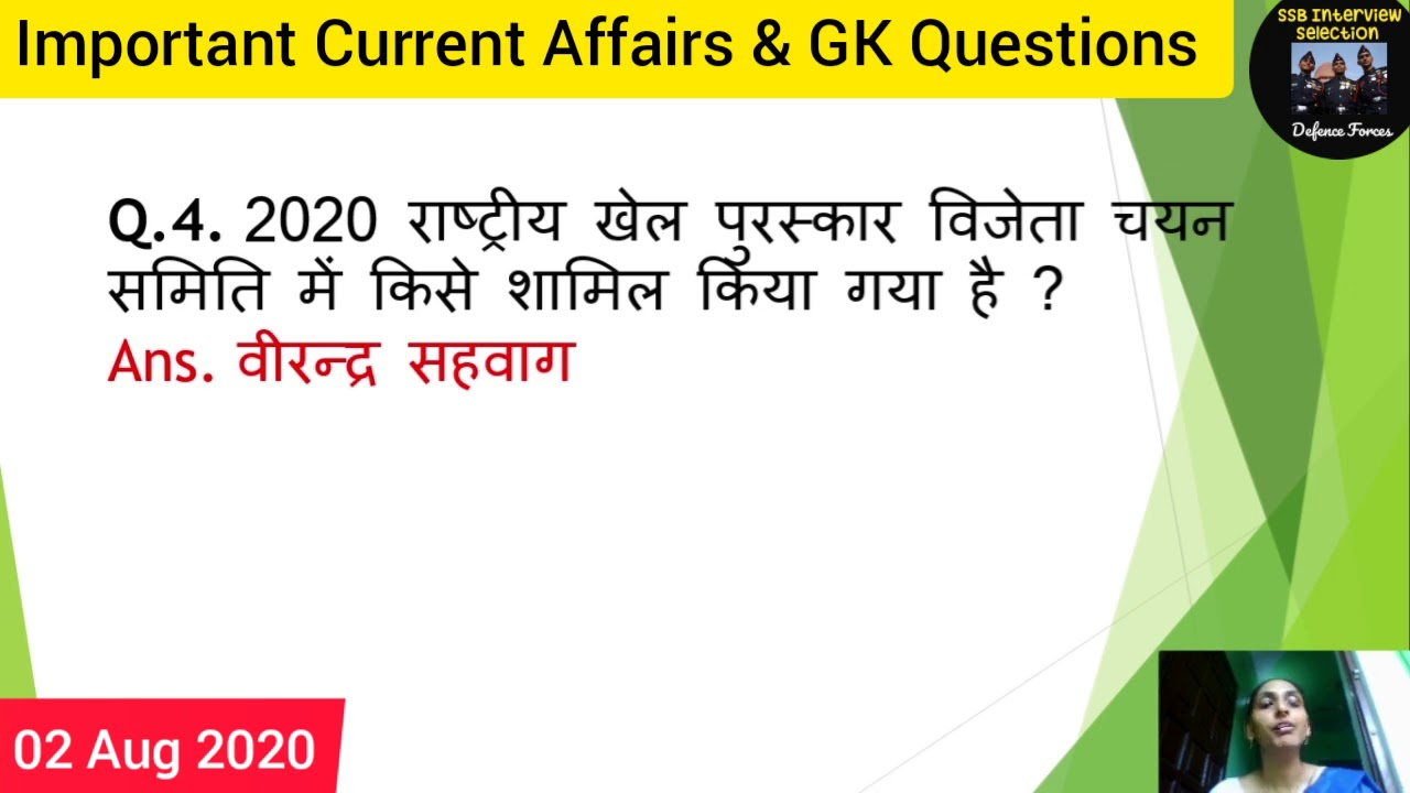 02 Aug 2020 : Important Current Affairs & General Knowledge Questions for All Competitive Exams