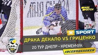 Драка в матче матче Днепр - Кременчук