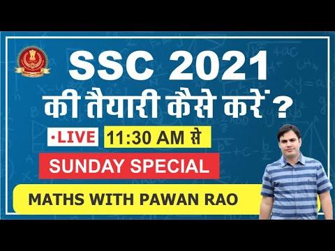 SSC 2021 की तैयारी कैसे करें ? | How to Prepare for SSC 2021 | By pawan rao