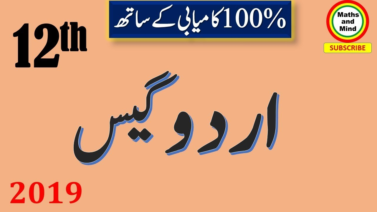 2nd Year Urdu Guess paper 2019 | 12th Class Urdu guess paper 2019 | Urdu  2nd year Guess 2019