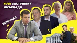 Шоунас. Нові заступники Полтавської міської ради