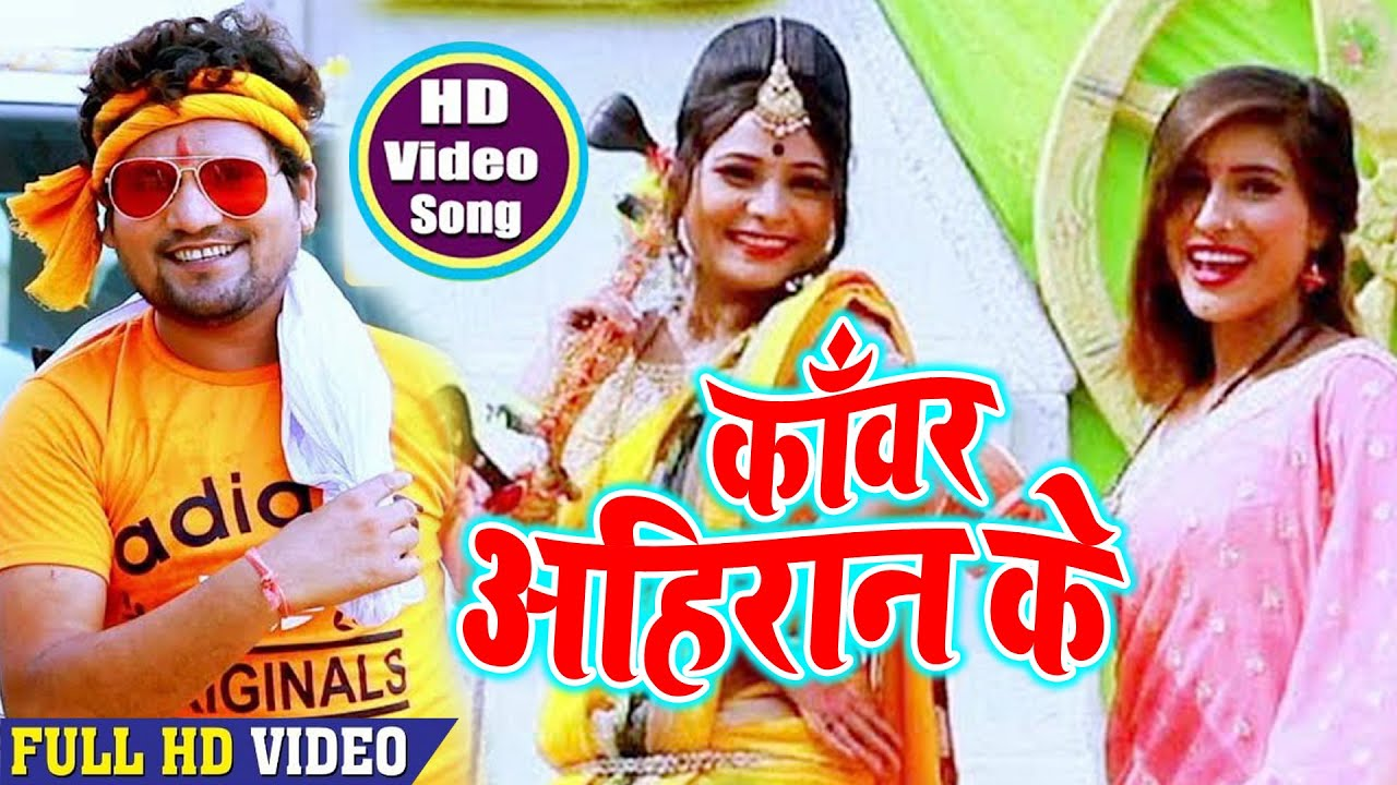 VIDEO कांवर अहिरान के    Kawar Ahiran Ke    Chhotu Chhaliya - bhojpuri bol bam 2021