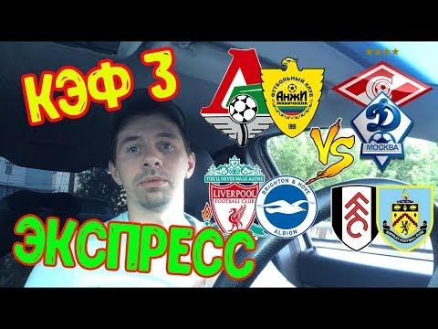 СТАВКА ЭКСПРЕСС КФ.170 СТАВКИ НА СПОРТиз YouTube · Длительность: 1 мин21 с