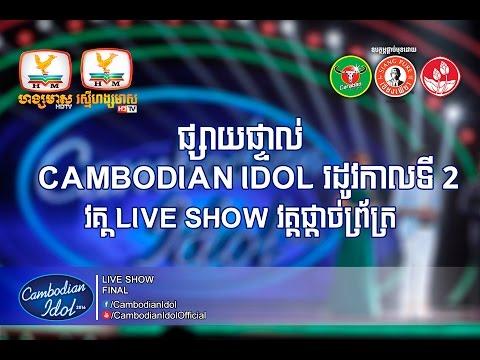 ផ្សាយផ្ទាល់ (Live) Cambodian Idol រដូវកាលទី ២ វគ្គ Live Show ផ្ដាច់ព្រ័ត្រ