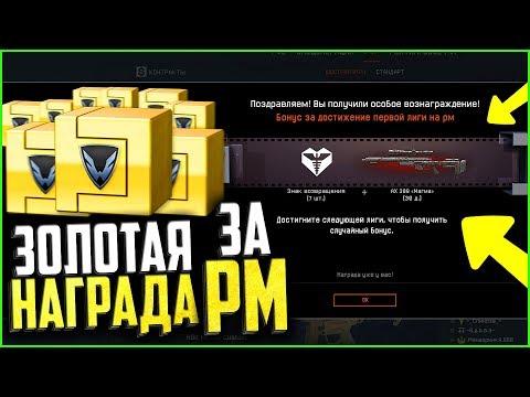 Что в ЗОЛОТОЙ КОРОБКЕ за РМ в warface, Новые награды за рм в варфейс thumbnail