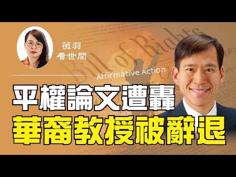 薇羽看世间:【第132期】美国心脏病学专家、华裔教授因一篇论文中谈到平权被学校开除。学校录取也需要遵循政治正确吗?川普有何对策?