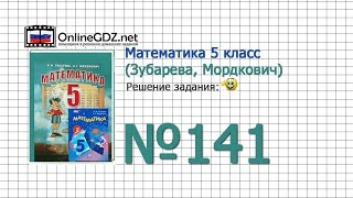 Задание № 141 - Математика 5 класс (Зубарева, Мордкович)