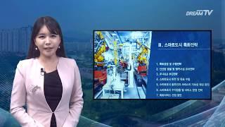 [뉴스&피플] 사동 89블록, 스마트도시 착수용역 보고회
