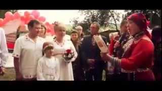 Марийская свадьба Константин и Валентина