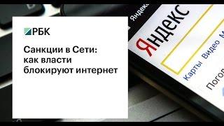 Санкции в Сети  как власти блокируют интернет
