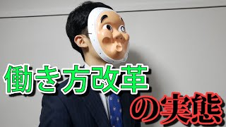 近年話題の働き方改革。 働き方改革とは、日本国民一人ひとりの活躍社会実現に向けた、労働環境を大きく見直す取り組みのことを指します。...