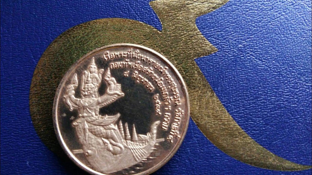 หนึ่งในเหรียญ กาญจนาภิเษก คือ... เหรียญเรือพระที่นั่งนารายณ์ทรงสุบรรณ